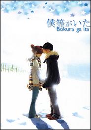 Bokura Ga Ita (僕等がいた)
