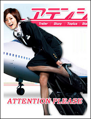 Attention please! [Dorama]