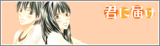 Kimi ni Todoke (Llegando a ti)